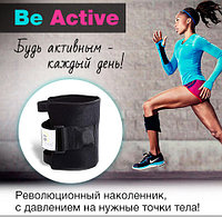 Be active наколенник
