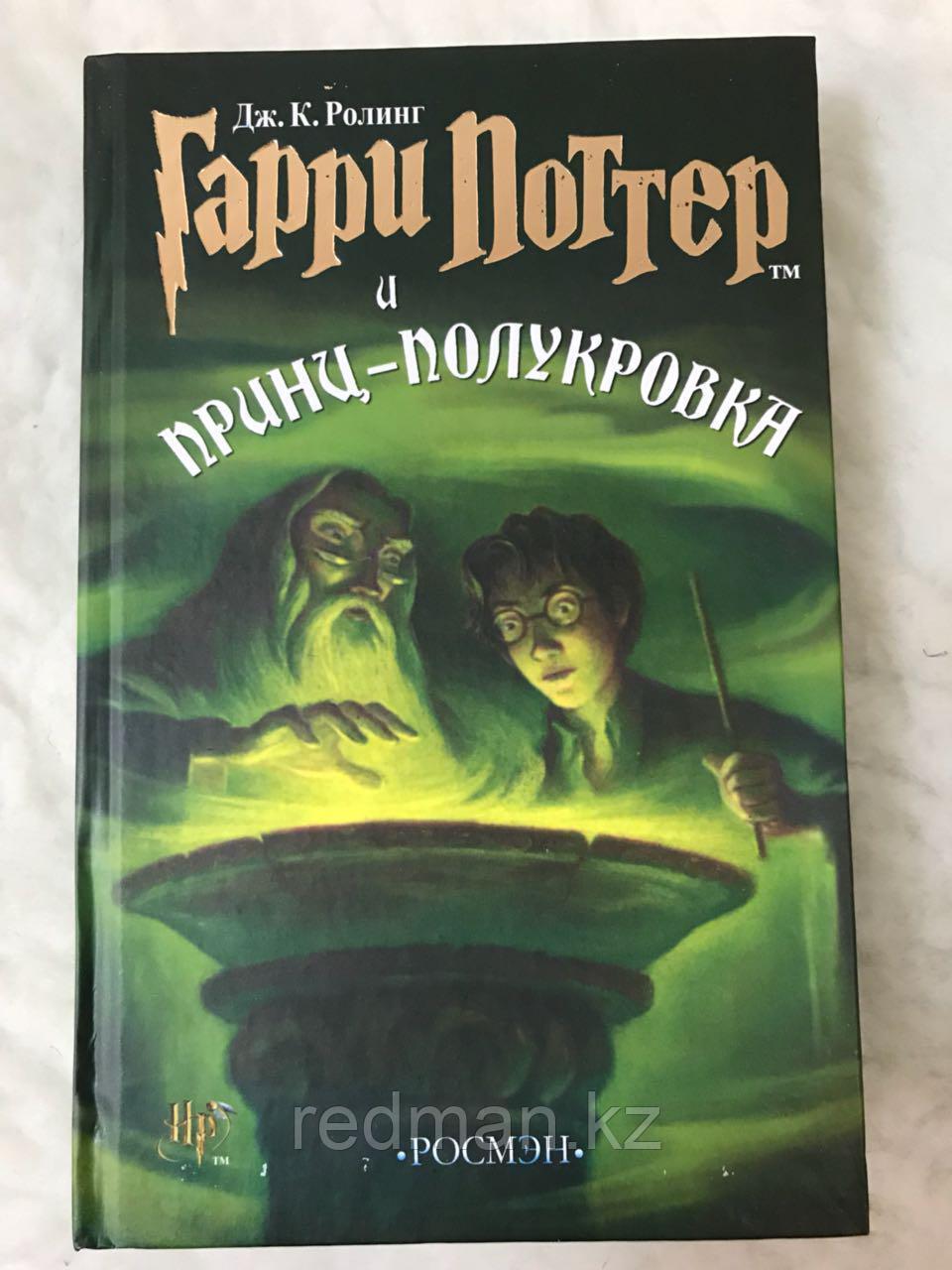 Гарри Поттер и Принц-Полукровка (перевод от Росмэн, старый перевод)