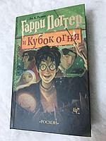 Гарри Поттер и Кубок Огня (перевод от Росмэн, старый перевод), фото 1