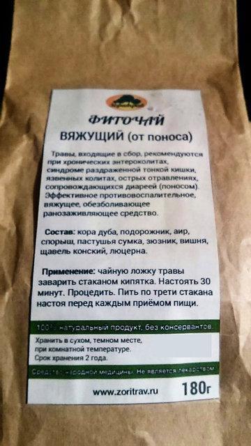Фиточай Антидиарейный (от поноса), вяжущий, 180 г