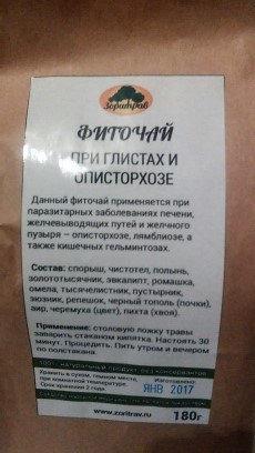 Фиточай, при глистах и описторхозе, 180 г