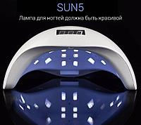 SUN5+Plus uv led lamp 48w- Сан 5 плюс, Sun5plus / УФ лампа Sun+5+Plus.