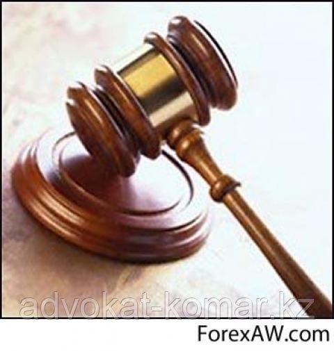 Адвокат по кредитам, кредитным спорам, ипотеке, ипотечным спорам в Алматы.