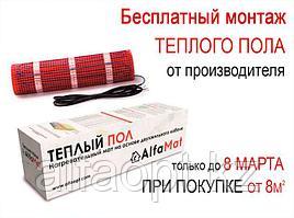 Внимание, Акция! Бесплатный электромонтаж нагревательного мата при покупке от 8м²!