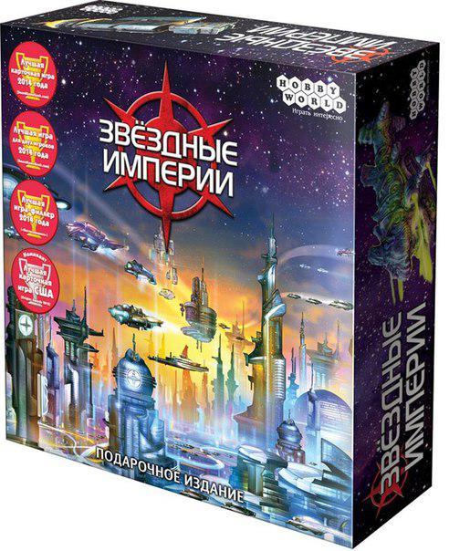 Настольная игра: Звездные империи. Подарочное издание