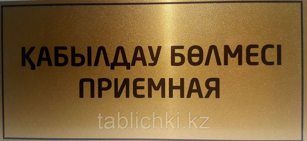 Офисная табличка, золото жемчуг