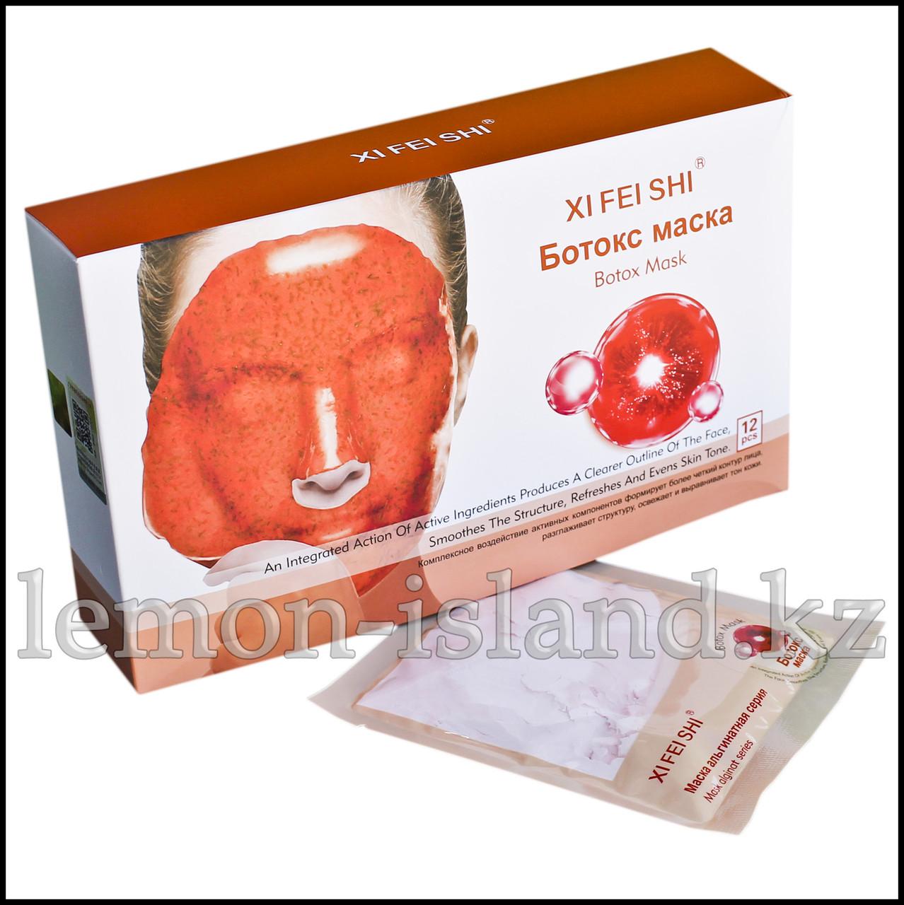 Маска альгинатная для лица Xi Fei Shi с эффектом ботокса.