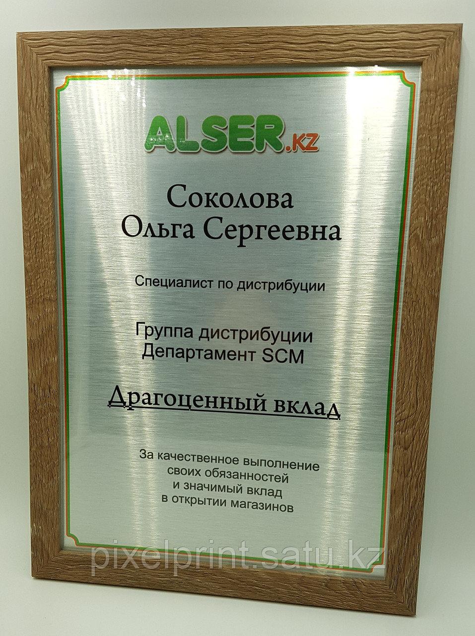 Сертификат, свидетельство, диплом в рамке со стеклом