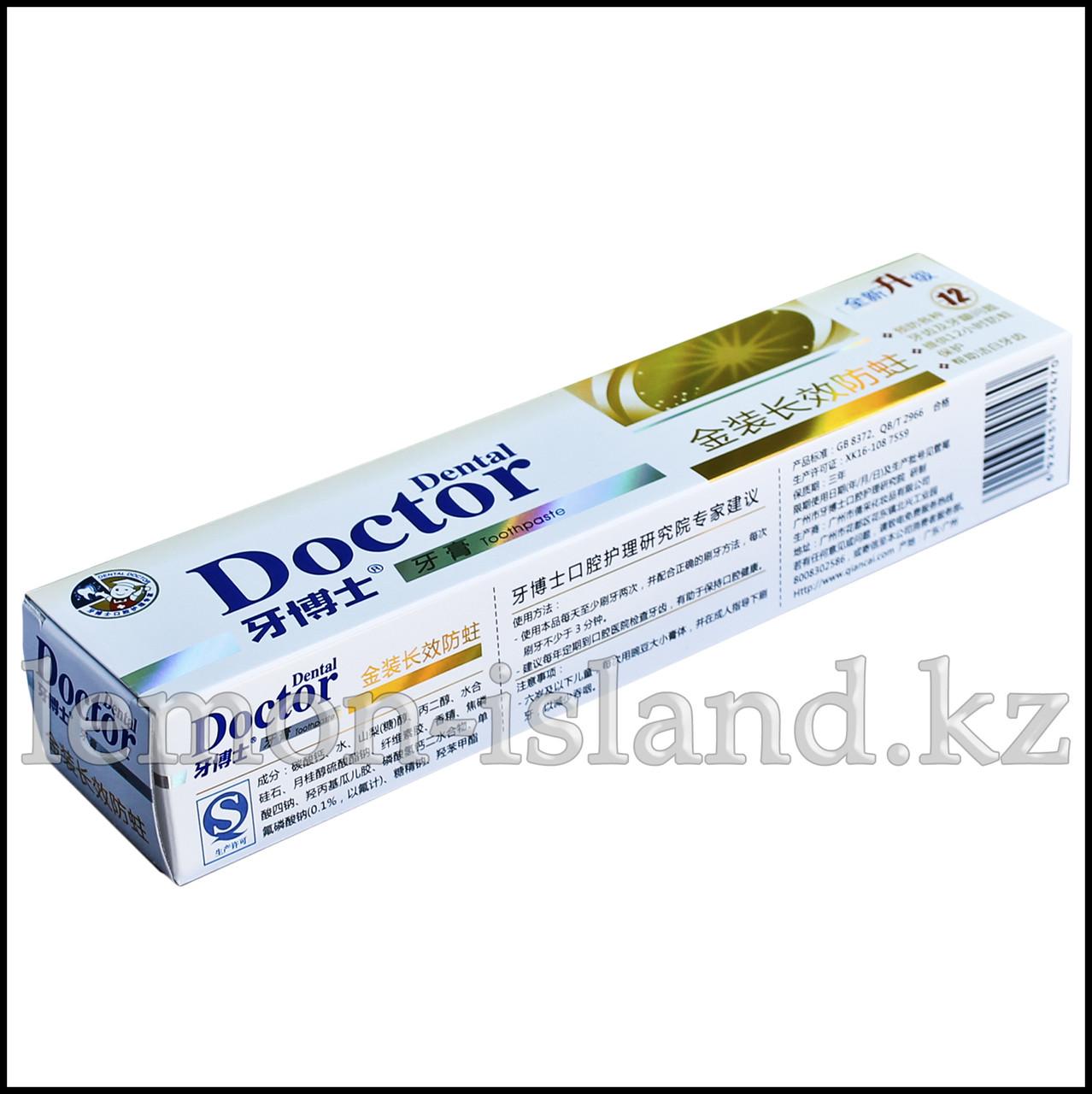 Зубная паста Dental Doctor антибактериальная, 120 г.