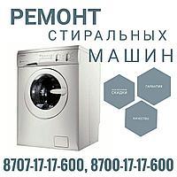 Ремонт стиральных машин СРОЧНО