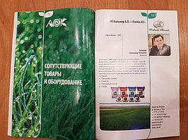 Каталог Ассоциации Озеленения Казахстана. 1