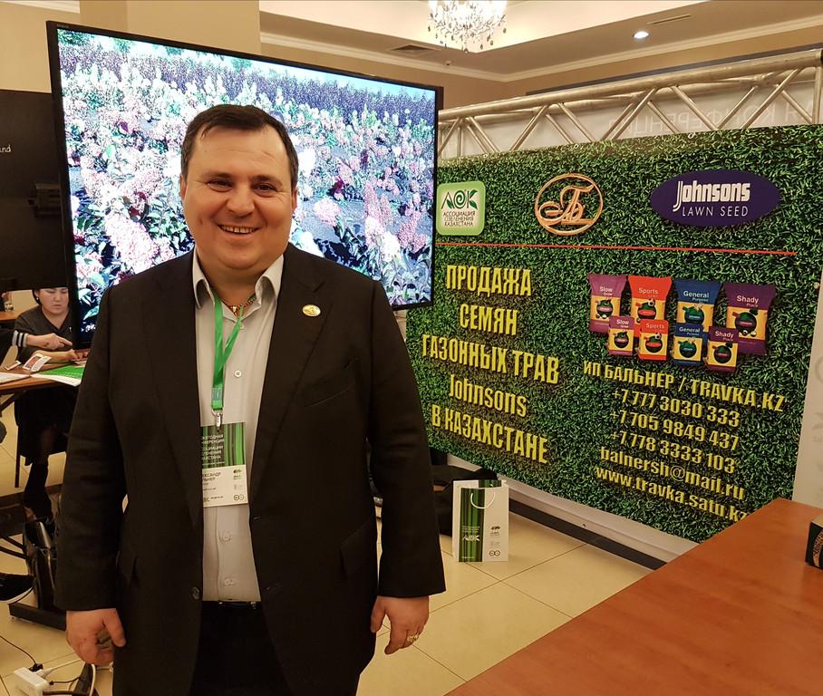 IV Конференция Ассоциации Озеленения Казахстана 2018 год