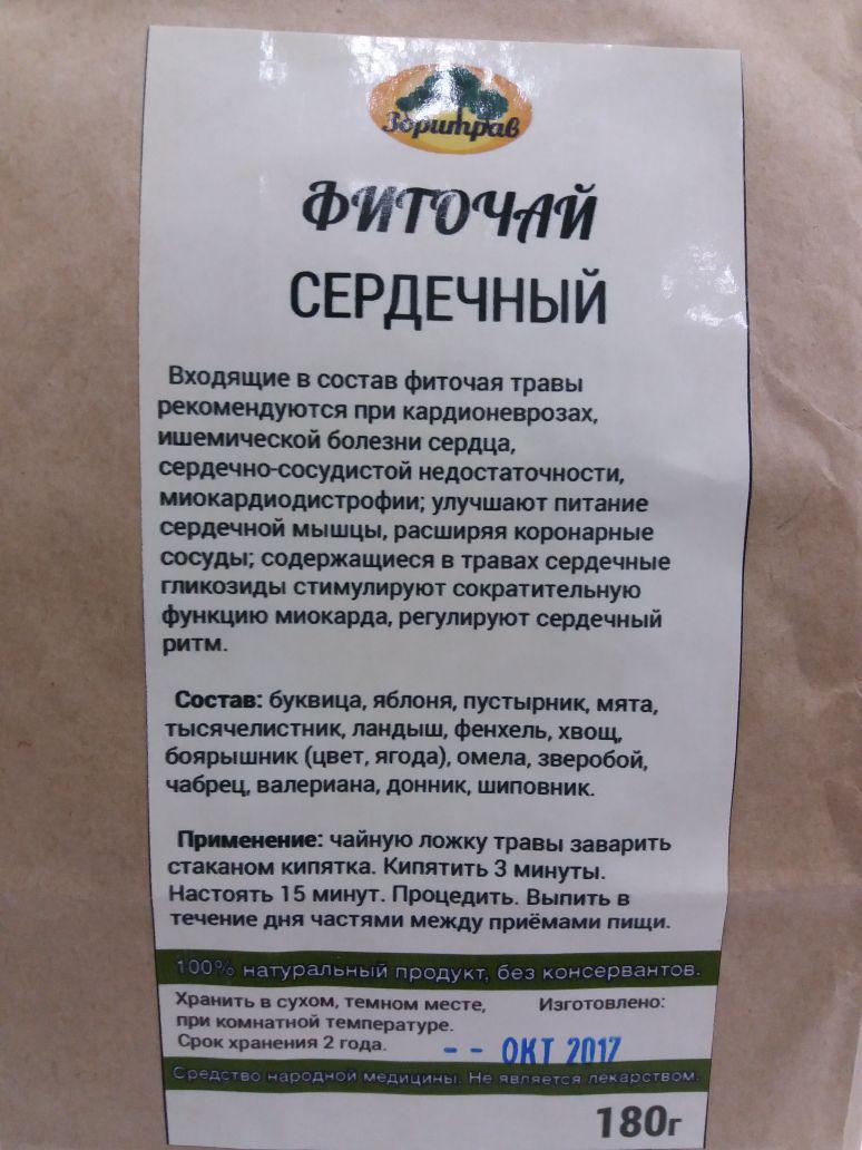 Фиточай Сердечный, 180 г
