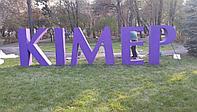 Изготовления объемных букв больших (от 2м и выше) из пенопласта по индивидуальному заказу, фото 1