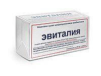 Закваска Эвиталия, комплекс пробиотиков, 10фл.