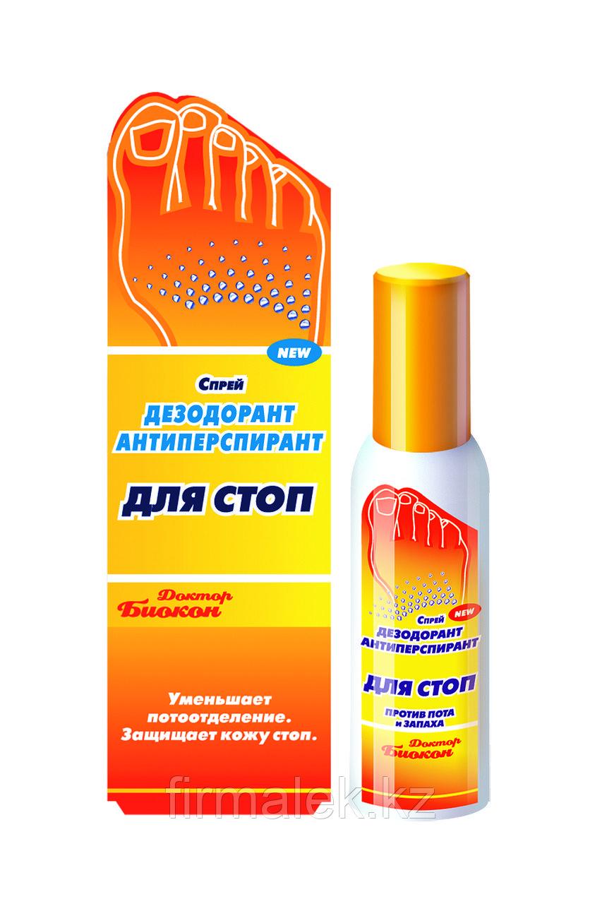 Спрей дезодорант-антиперспирант для стоп из серии «Доктор Биокон»