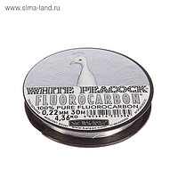 Леска Balsax White Peacock, флюорокарбон, d=0.22 мм, 30 м