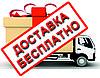 Бесплатная доставка по Казахстану!