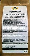 Фиточай Гинекологический (спринцевание), 90гр