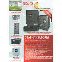 Стабилизатор напряжения Ресанта АСН 15000/1 ЭМ, фото 3
