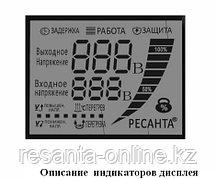 Стабилизатор напряжения Ресанта АСН 12000/1 Ц, фото 3