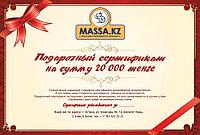 Подарочный сертификат на сумму 20000тг
