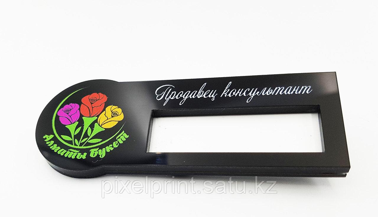 Изготовление бейджей в Алматы