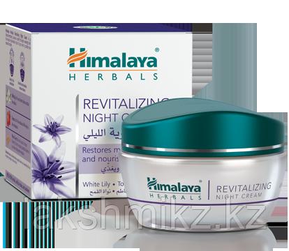 Revitalizing night cream Himalaya (Омолаживающий ночной крем)- 50гр