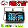 Автомагнитола Land Cruiser Prado 150 (2009-2013)Android