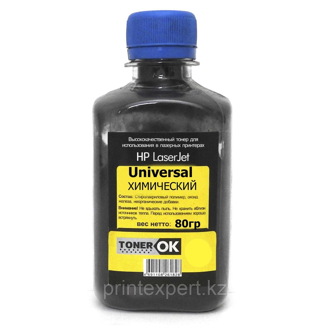 Тонер Toner OK для HP CLJ Universal ХИМИЧЕСКИЙ Yellow (80гр)