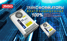 Трансформаторы Rain Proof IP 54 (12V)