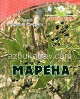 Марена, корни, 40 г