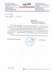 """Презентационный фильм ТОО """"Казмедприбор"""" 1"""
