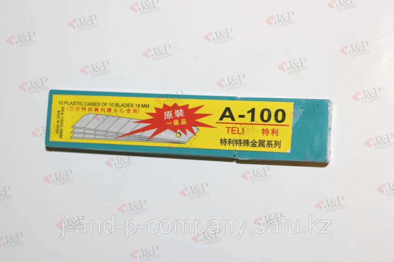 Запасные лезвия A-100. 18мм