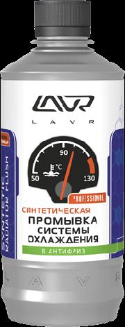 """Промывка системы охлаждения """"Синтетическая"""" добавка в антифриз LAVR Syntetic radiator flush 430мл, фото 2"""