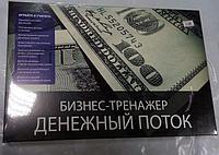 """Настольный бизнес-тренажер """"Денежный поток"""", Герми групп"""