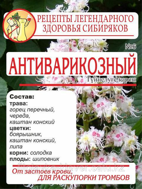 Чай № 6 Антиварикозный