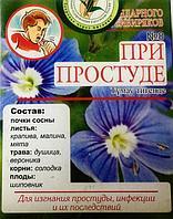 Чай № 8 При простуде