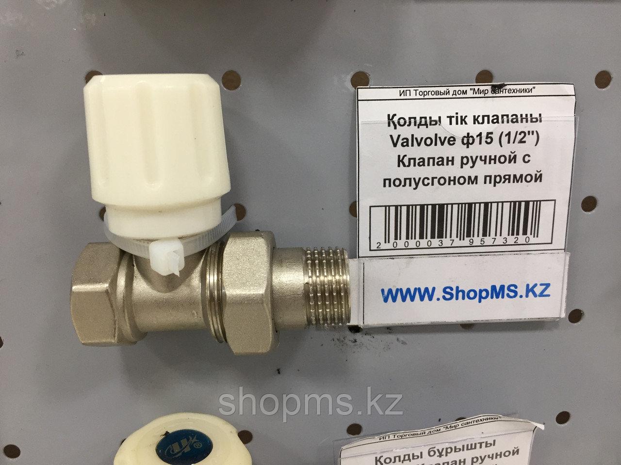 """Клапан ручной с полусгоном прямой Valvolve ф15 (1/2"""")"""
