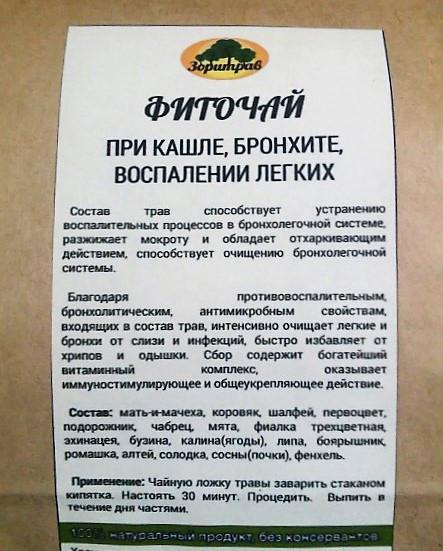 Фиточай Кашель, бронхит, воспаление легких, 90гр