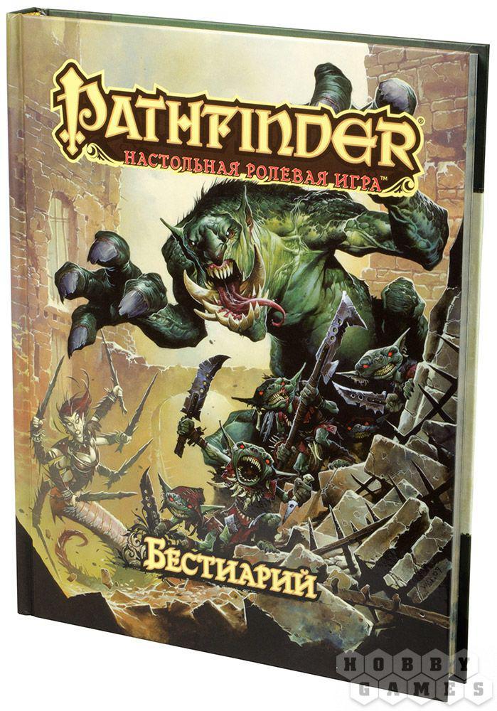 Pathfinder. Настольная ролевая игра Бестиарий
