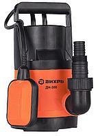 Дренажный насос ДН-300 Вихрь | Чистая вода