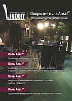 Покрытие пола LINOLIT® ANSAF® для коммерческих помещений