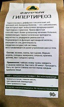 Фиточай Гипертиреоз, 90 г