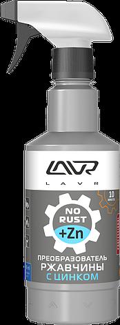 """Преобразователь ржавчины с цинком  """"10 минут"""" LAVR Rust remover NO RUST Zinc+480 мл., фото 2"""