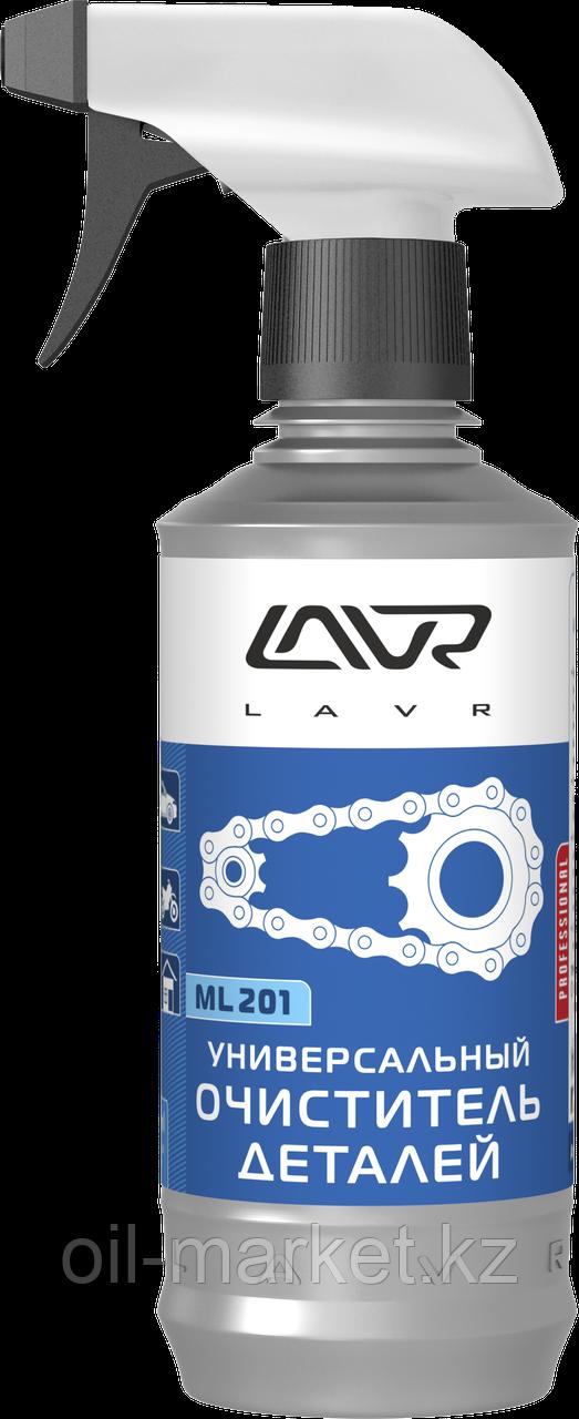 Универсальный очиститель деталей ML-201 с триггером  LAVR Universal parts cleaner 330мл