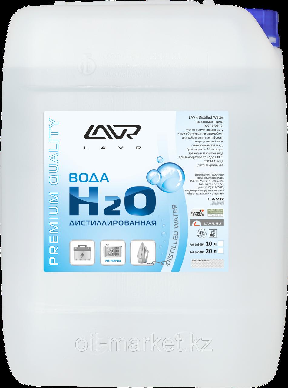 Вода дистиллированная LAVR Distilled Water 10л