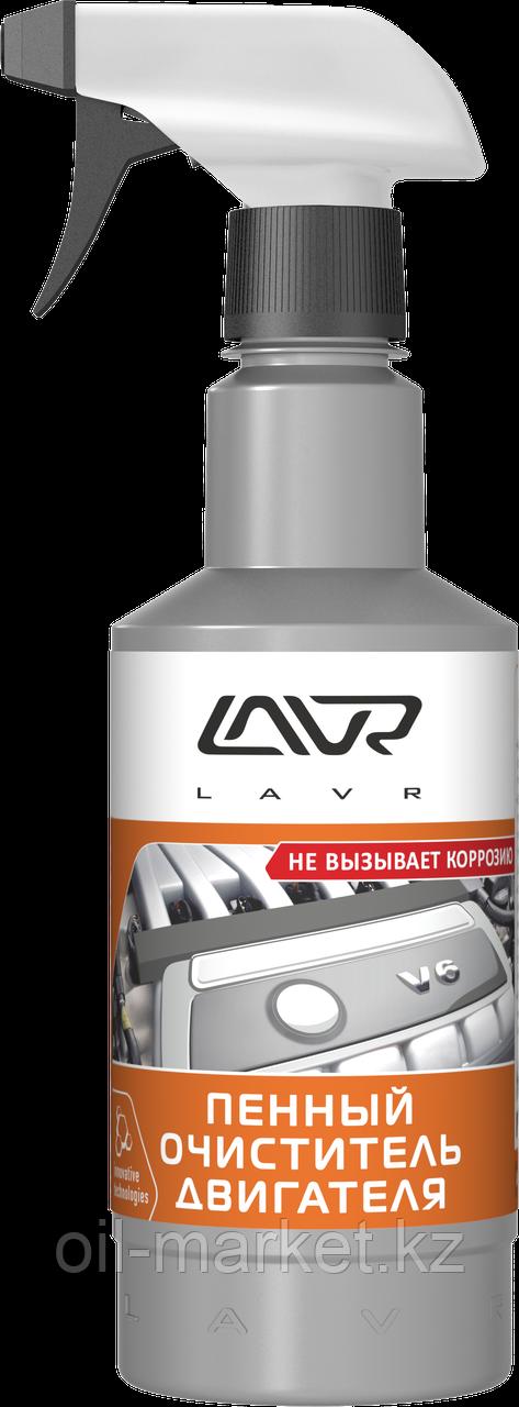 "Пенный очиститель двигателя ""Анти коррозия"" LAVR Foaming motor cleaner anti corrosion 480мл"