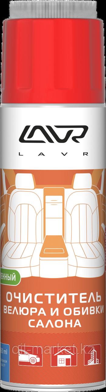 Пенный очиститель велюра и обивки салона LAVR Deep- cleaning interior foam 650 мл
