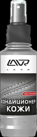 "Кондиционер для кожи ""Восстанавливающий"" LAVR Revitalizing leather conditioner 185 мл, фото 2"